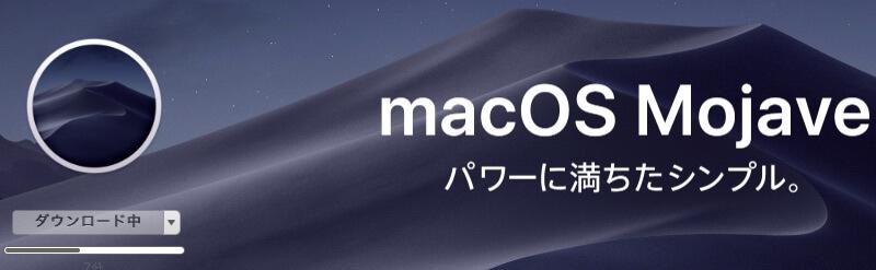mac モハベ アップデート