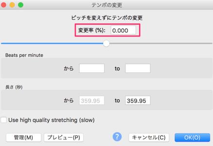 音声ファイル 再生速度変更