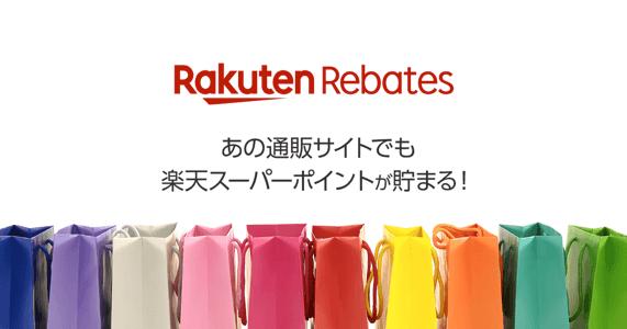 Rakuten Rebates(楽天リーベイツ)とは?