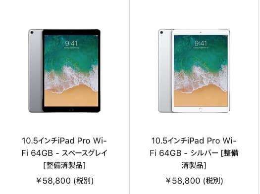 iPad整備済製品 10.5インチ