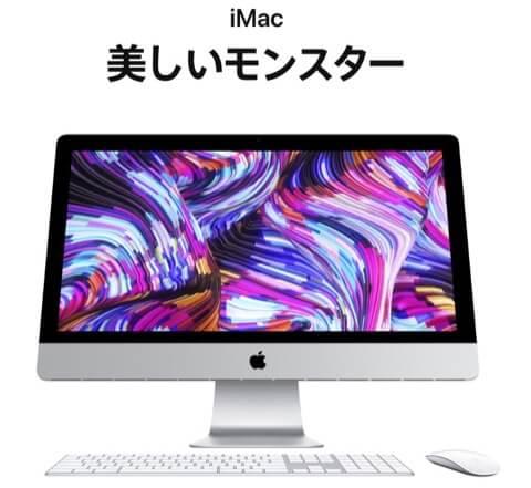 iMac2019と2017の違いは?比較してみた