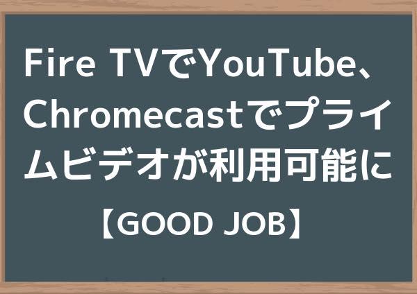 Fire TVでYouTube、Chromecastでプライムビデオが利用可能になったぞー!