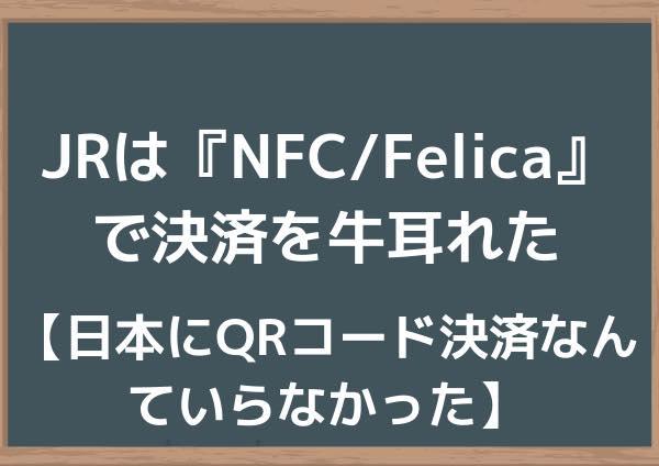 日本にQRコード決済なんていらなかった