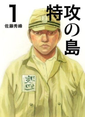 『特攻の島』海軍の特攻兵器『回天』の乗組員を描いた漫画
