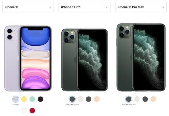 iPhone 11・11 Pro・11 Pro Maxを比較