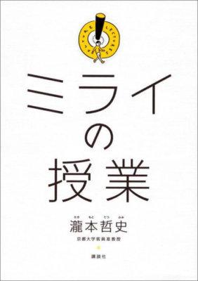 『ミライの授業』中学生の子に送りたくなる本