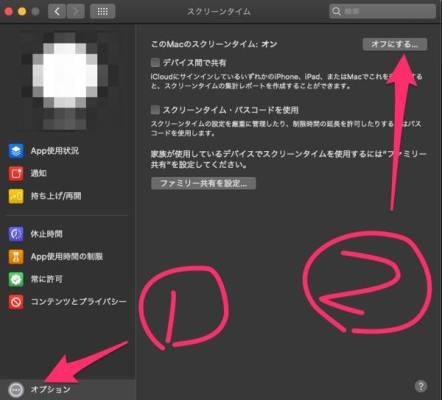 Macのスクリーンタイムはオフ