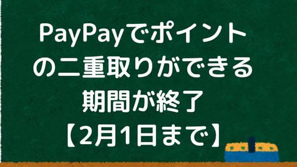 PayPayでポイントの二重取りができる期間が終了【2月1日まで】