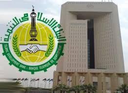 وظائف إدارية شاغرة بالبنك الإسلامي للتنمية