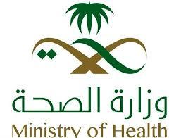وزارة الصحة تعلن عن  2776  وظيفة شاغرة للرجال والنساء على برامج التشغيل الذاتي