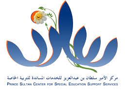 مركز الأمير سلطان بن عبدالعزيز للخدمات المساندة للتربية الخاصة يعلن وظائف شاغرة للجنسين