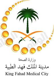 وظائف صحية شاغرة في مدينة الملك فهد الطبية لحملة الدبلوم فأعلى