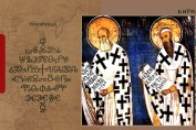 SS Cyril and Methodius