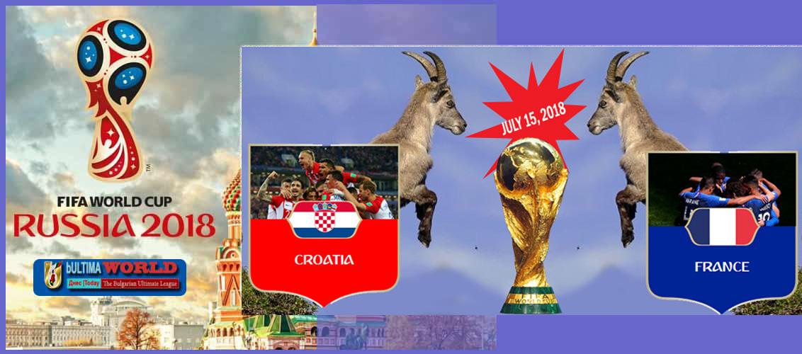 FIFA Final 2018