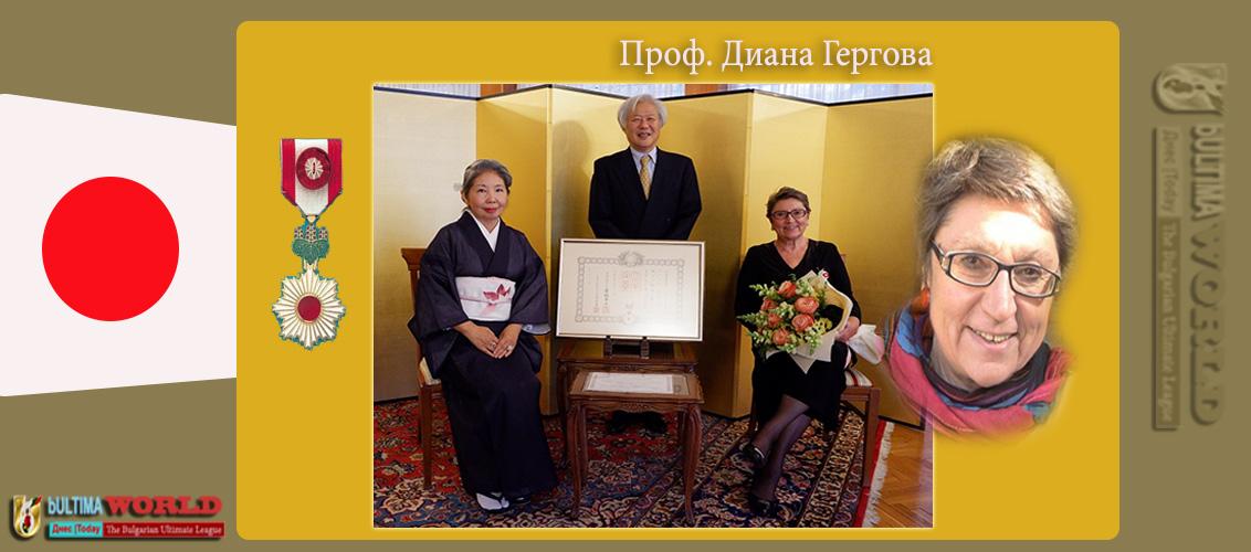 Prof Gergova