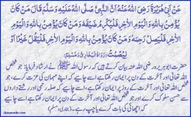 QuranAndHadith_16-11_2015_2