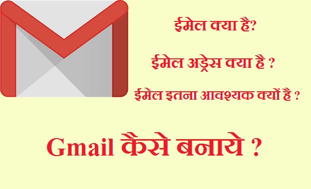 Email-ID क्या है, Gmail पर अकाउंट कैसे बनाते है?