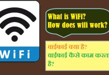 WiFi Kya he?