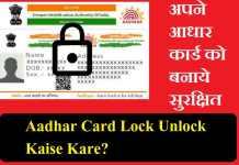 Aadhar Card Lock Unlock