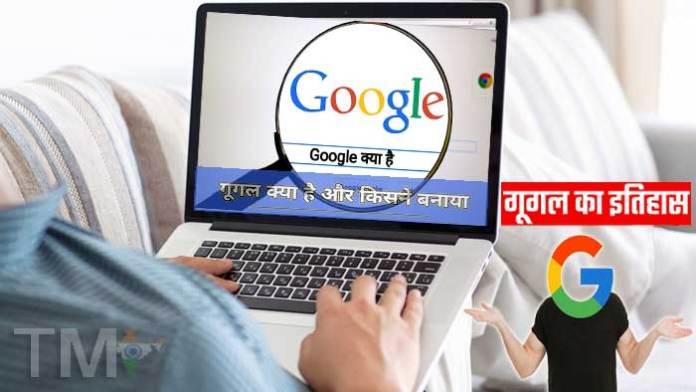 google-kya-hai
