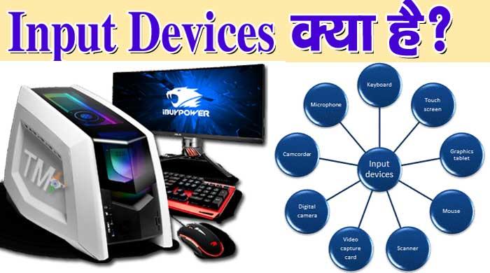 Computer Input device