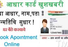 aadhar-card-online-Appointm