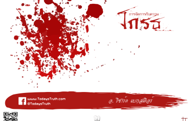 Anger Management by Richard Baxter (Thai Edition)