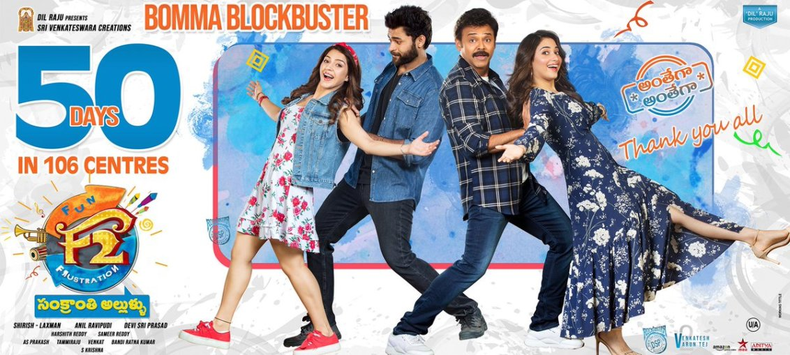 F2 Movie 50 Days Posters | Venkatesh | Varun Tej | Mehreen | Tamannah |