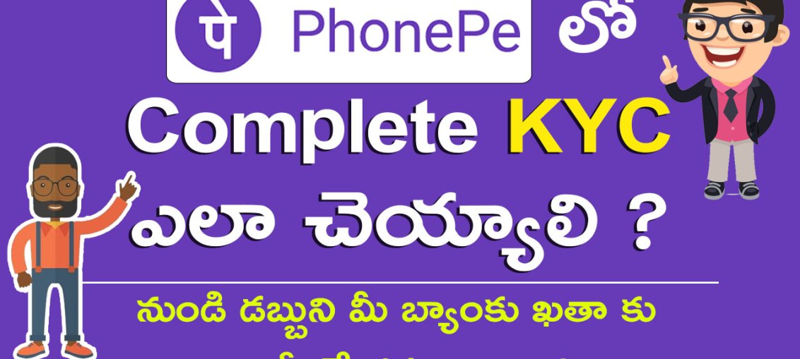 How to Solve PhonePe Complete KYC Problem