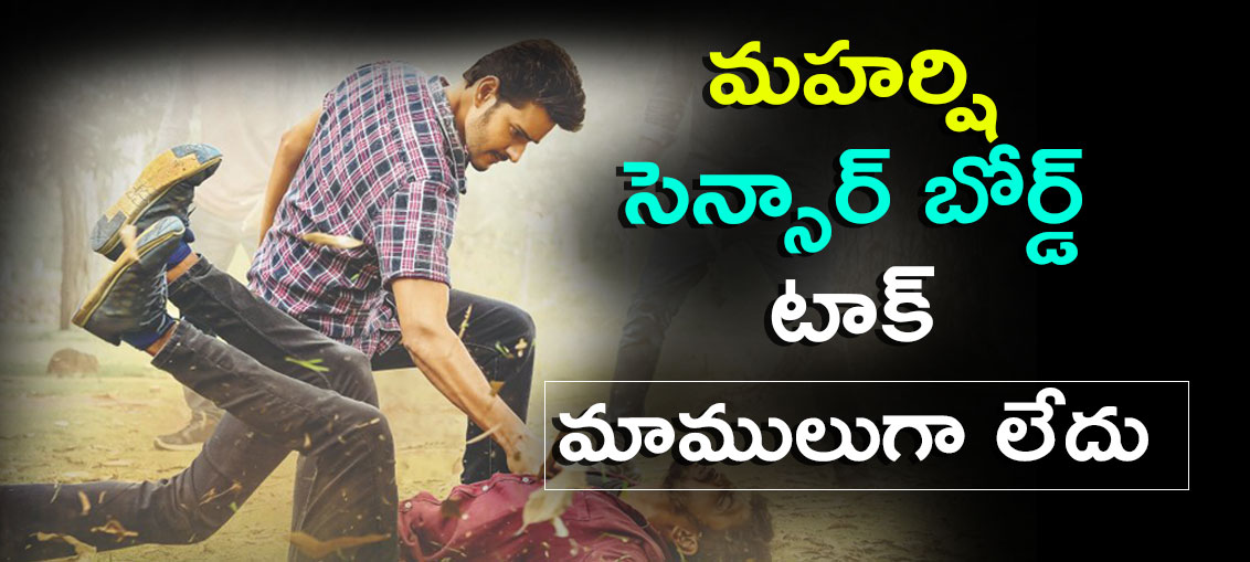 Maharshi Movie Censor Board Review