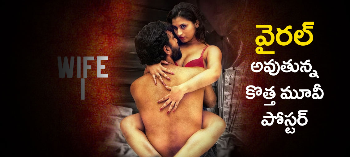 Latest Movie Wife i Movie Poster Review