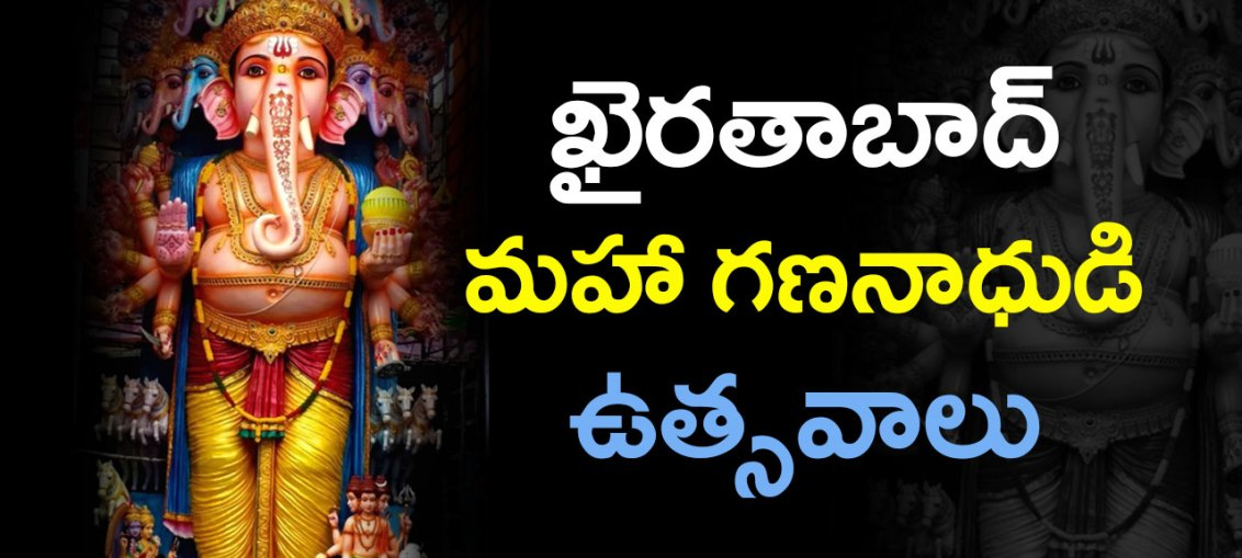 Khairatabad Ganesh Caturthi Celebrations HD Video