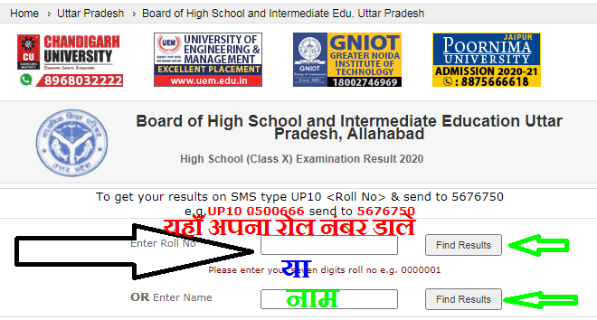 UP Board Result 2020 | UP Board 10th 12th Result 2020 Todayupdate.in