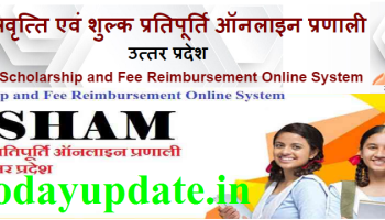 UP Scholarship Online Form 2020 : छात्रवृत्ति फार्म 2020-2021, UP Scholarship Form Online 2020-2021 UPScholarship Online Form 2020, scholarship.up.nic.in