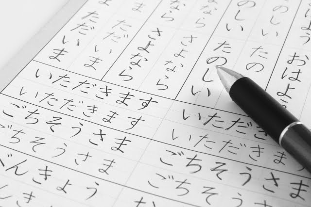 study hiragana