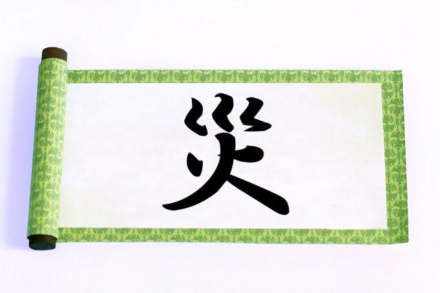 kanji japones disaster