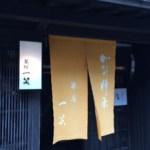 金沢は美味しいスイーツの宝庫!東山ひがし茶屋街 茶房一笑 & ル ミュゼ ドゥ アッシュ KANAZAWA