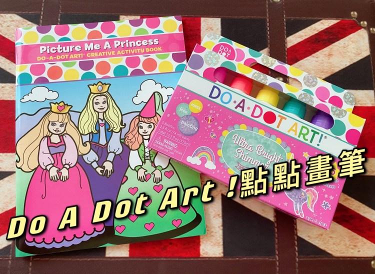 【幼兒藝術創作】美國 Do A Dot Art ! 培養幼兒美感藝術創作之路  1歲幼兒繪畫的好夥伴