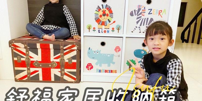 【團購】iSuFu 舒福家居收納箱   讓孩子輕鬆學會收拾玩具的超強實用收納箱