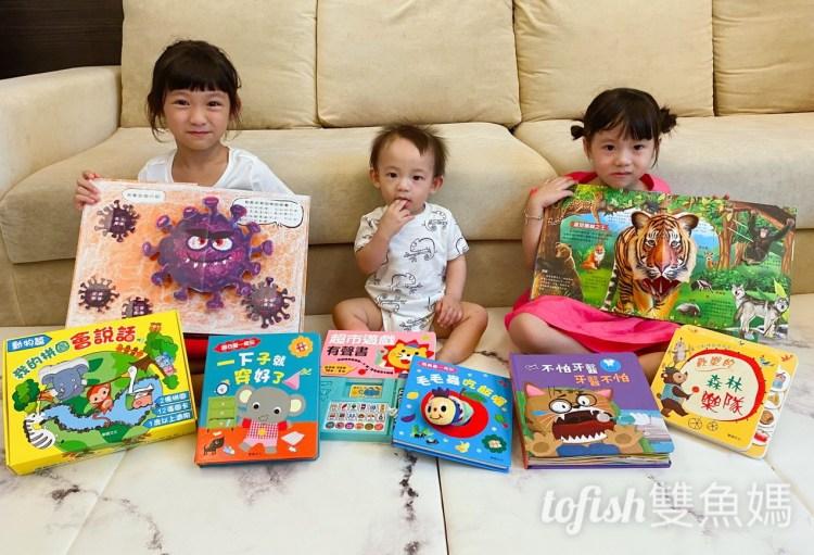 【兒童繪本】華碩童書團 0~6歲有趣互動立體書/寶寶統感書系列