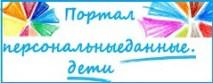 banner_pers_dannye