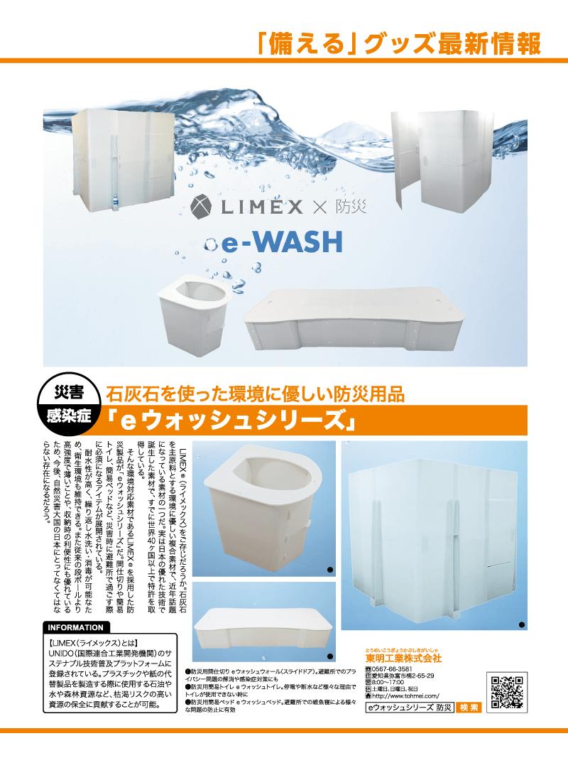 石灰石を使った環境に優しい防災用品「eウォッシュシリーズ」