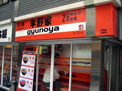 gyunoya.jpg