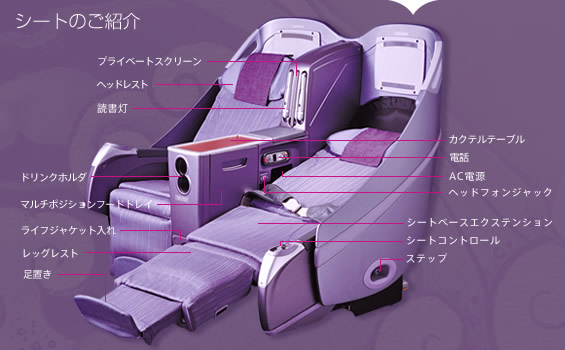 silk_seat01.jpg