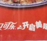 コカコーラが提案するノーサンキューな中華食
