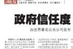 まじか?っていうほど高い中国政府の信任度