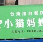 母親のことをママというのは中国語が由来かも