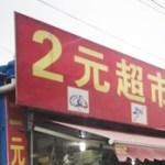 中国の100円均一は2元ショップ?