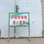 中国語で带を動詞として使ったら…
