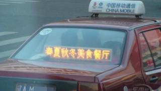 中国のタクシーの電光掲示板のヤバイ表示